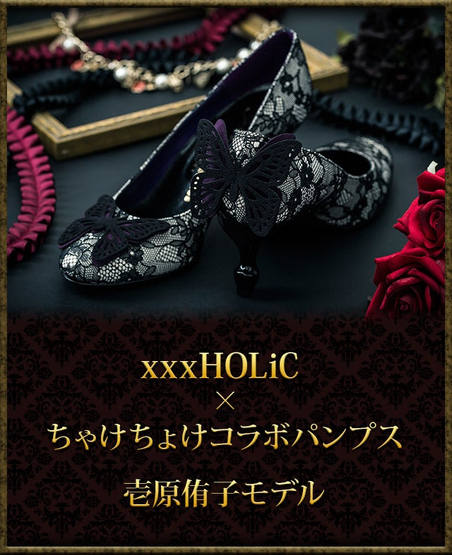 xxxHOLiC ×  ちゃけちょけコラボパンプス壱原侑子モデル