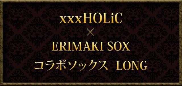 xxxHOLiC × ERIMAKI SOX コラボソックスLONG