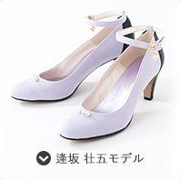 逢坂 壮五モデル