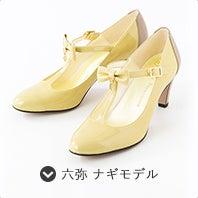 六弥 ナギモデル