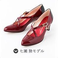 七瀬 陸モデル