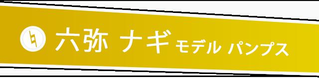 六弥 ナギモデル パンプス