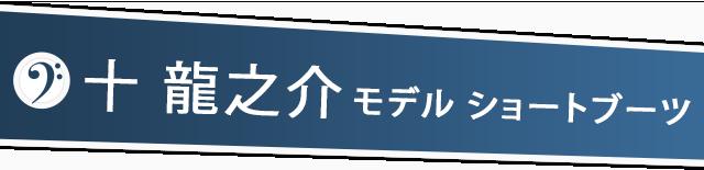 十 龍之介 モデル ショートブーツ