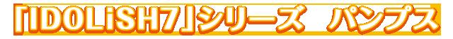「IDOLiSH7」シリーズ  パンプス