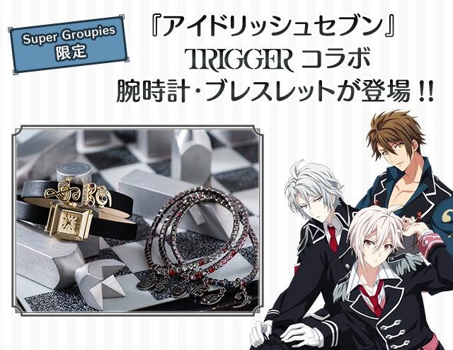 SuperGroupies限定『アイドリッシュセブン』TRIGGERコラボ 腕時計・ブレスレットが登場!!
