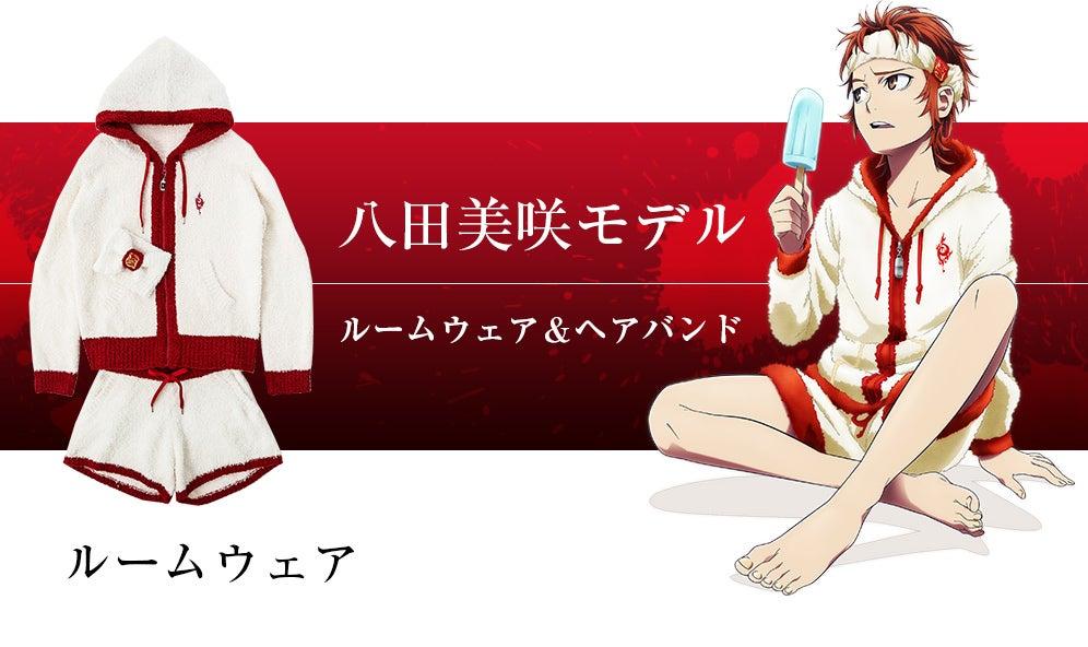 八田美咲モデル  ルームウェア&ヘアバンド