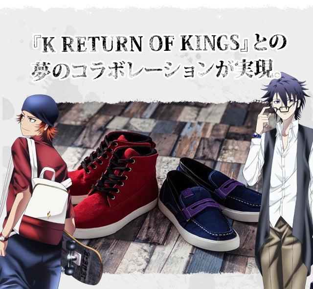 K RETURN OF KINGSとの夢のコラボレーションが実現?