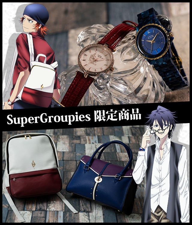 SuperGroupies限定商品