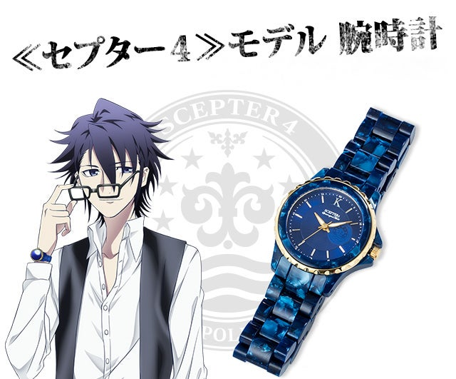 ≪セプター4≫モデル 腕時計