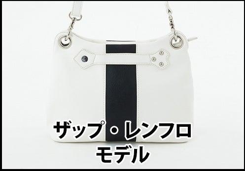 ザップ・レンフロモデル