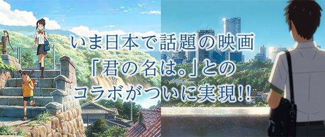 いま日本で話題の映画「君の名は。」とのコラボがついに実現!!