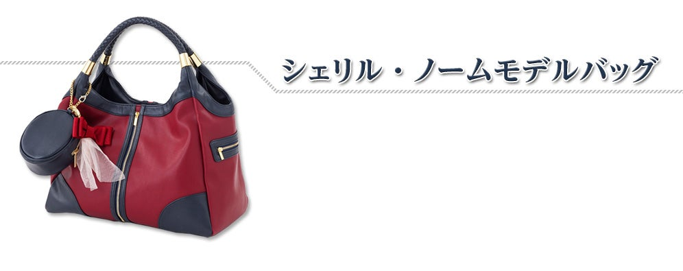 シェリル・ノームモデルバッグ