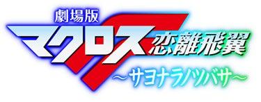 劇場版 マクロスF 恋離飛翼?サヨナラノツバサ?