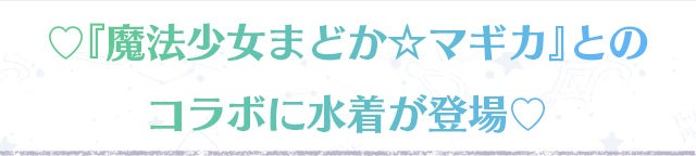 ?『魔法少女まどか☆マギカ』とのコラボに水着が登場?