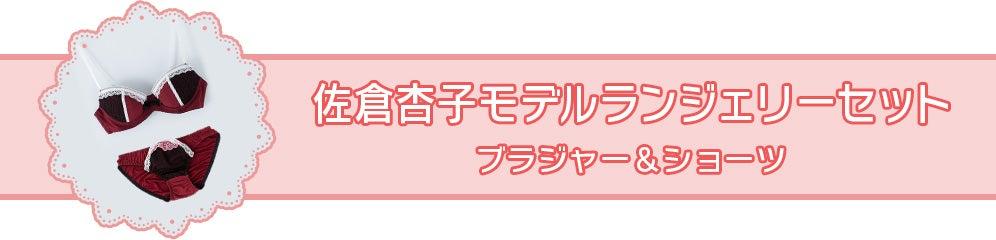 佐倉杏子モデルランジェリーセット ブラジャー&ショーツ