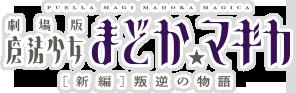 劇場版 魔法少女まどか☆マギカ