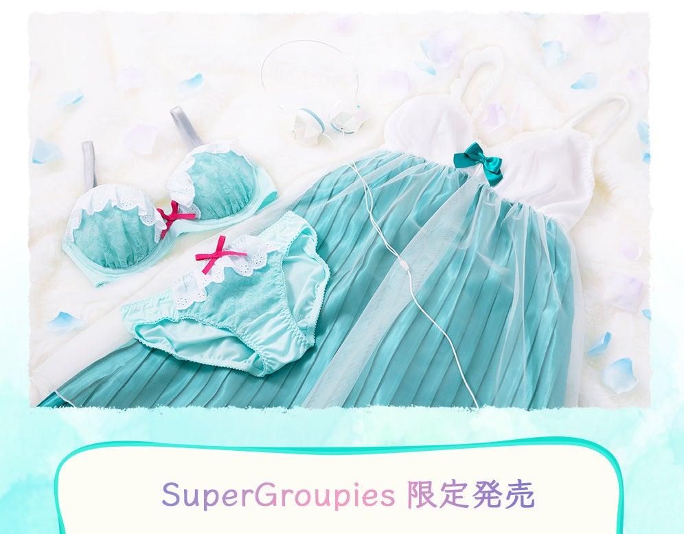 SuperGroupies限定発売