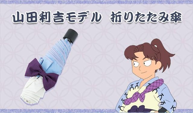 山田利吉モデル 折りたたみ傘
