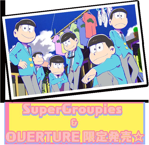 SuperGroupies&OVERTURE限定発売☆