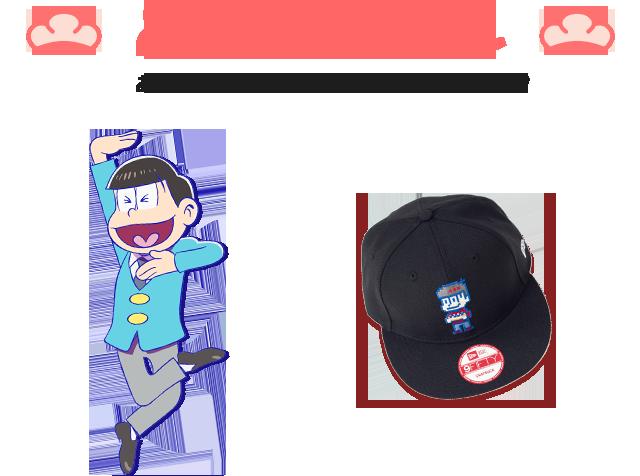 おそ松モデル おそ松さん×NEW ERA® 9FIFTY™ CAP