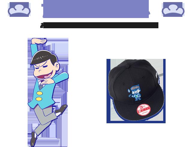 カラ松モデル おそ松さん×NEW ERA® 9FIFTY™ CAP