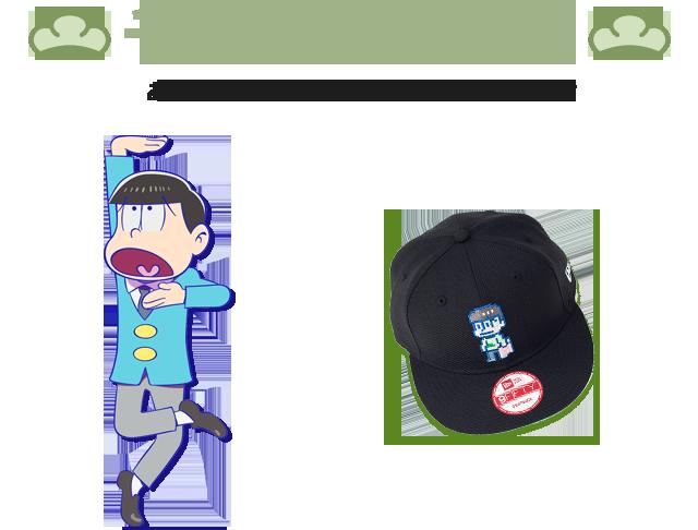 チョロ松 おそ松さん×NEW ERA® 9FIFTY™ CAP