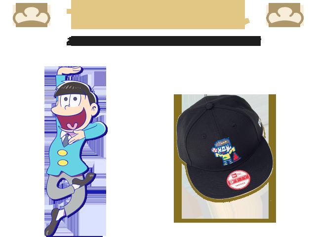十四松モデル おそ松さん×NEW ERA® 9FIFTY™ CAP