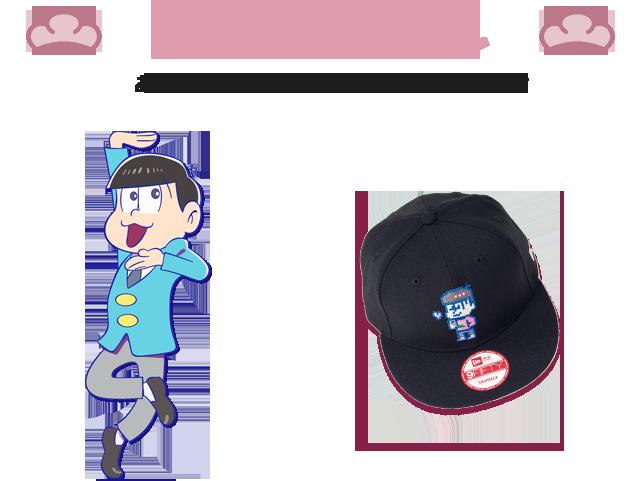 トド松 おそ松さん×NEW ERA® 9FIFTY™ CAP
