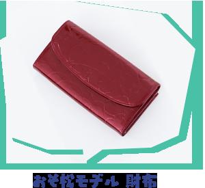 おそ松モデル 財布