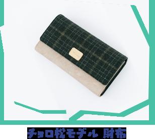 チョロ松モデル  財布