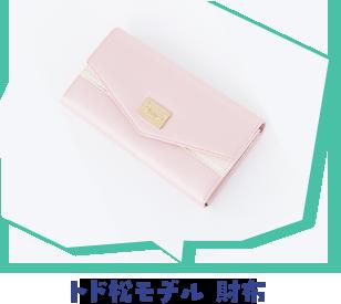 トド松モデル 財布