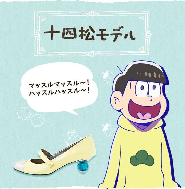 十四松モデル マッスルマッスル?!ハッスルハッスル?!