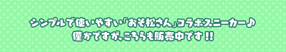 シンプルで使いやすい「おそ松さん」コラボスニーカー♪僅かですが、こちらも販売中です!!