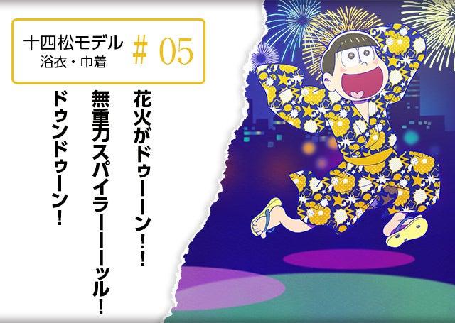 十四松モデル浴衣・巾着 # 05 花火がドゥーーン!!無重力スパイラーーーッル!ドゥンドゥーン!