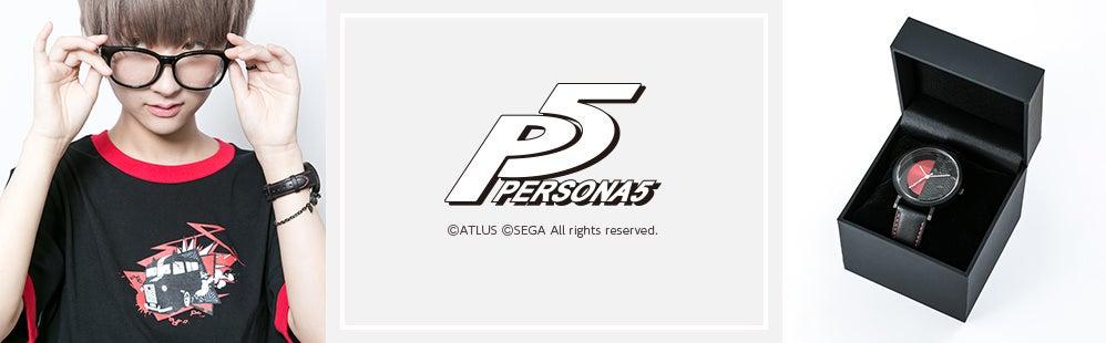 『ペルソナ5』より、コラボファッションアイテムが一挙に登場☆!!