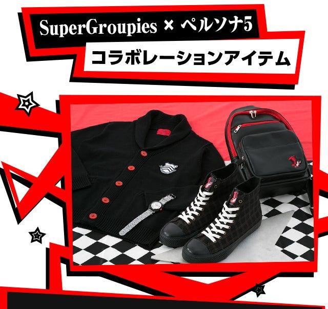 SuperGroupies×『ペルソナ5』コラボレーションアイテム