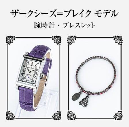 ザークシーズ=ブレイク モデル 腕時計・ブレスレット