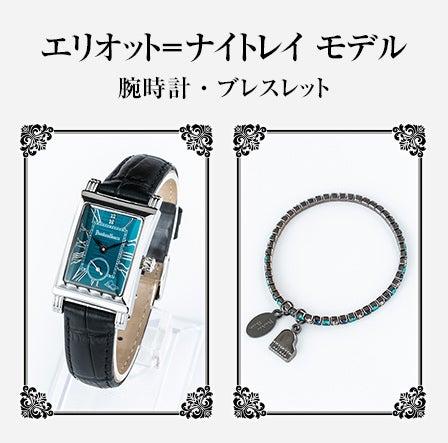 エリオット=ナイトレイ モデル 腕時計・ブレスレット
