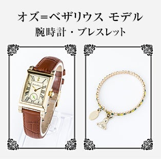 オズ=ベザリウス モデル 腕時計・ブレスレット