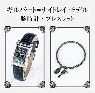 ギルバート=ナイトレイ モデル 腕時計・ブレスレット