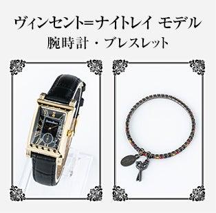 ヴィンセント=ナイトレイ モデル 腕時計・ブレスレット