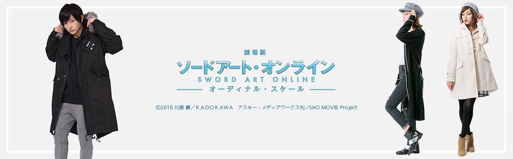 『劇場版 ソードアート・オンライン -オーディナル・スケール-』とコラボしたコーデアイテムが登場!