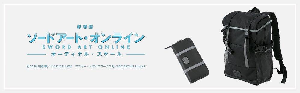 『劇場版 ソードアート・オンライン -オーディナル・スケール-』より、コラボリュック&財布&リングが登場!!
