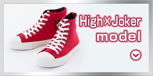 High×Joker model