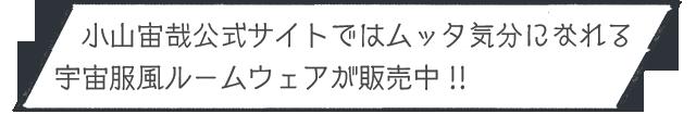 小山宙哉公式サイトではムッタ気分になれる宇宙服風ルームウェアが販売中!!
