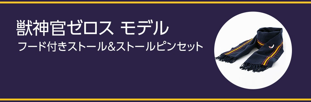 獣神官ゼロス モデル フード付きストール&ストールピンセット