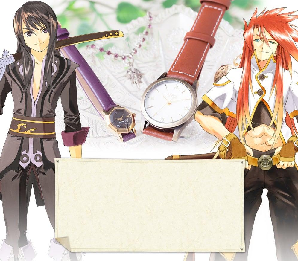 『テイルズ オブ』シリーズからルーク&ユーリモデルの腕時計がリリース!