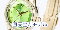 四天王寺モデル