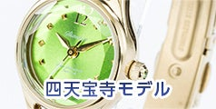 四天宝寺モデル