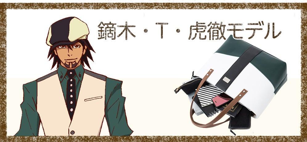 鏑木・T・虎徹モデル
